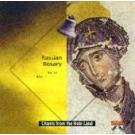 CD-24 Russian Rosary: Soloist: Clara Korkan